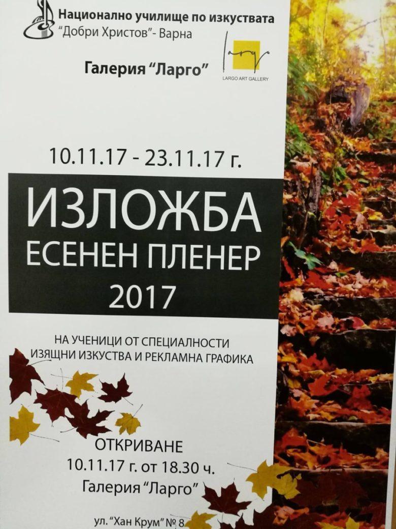"""КУЛТУРА ВСЕКИ ДЕН """"Есенен пленер"""""""