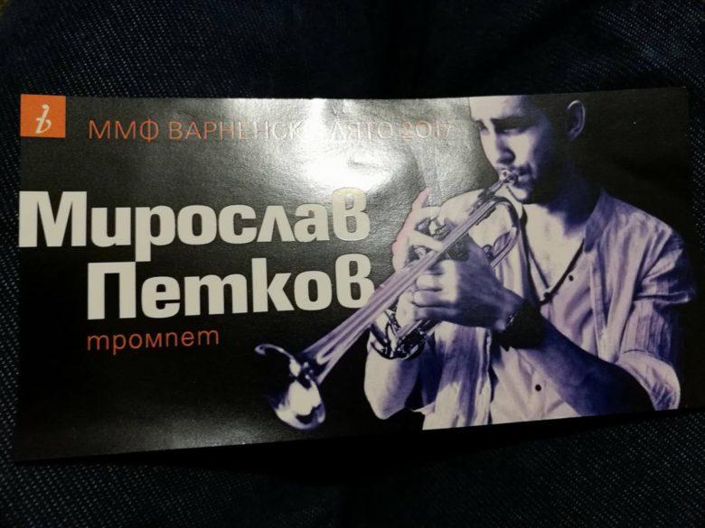 КУЛТУРА ВСЕКИ ДЕН Мирослав Петков тромпет