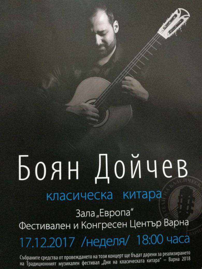 КУЛТУРА ВСЕКИ ДЕН Боян Дойчев Благотворителен концерт