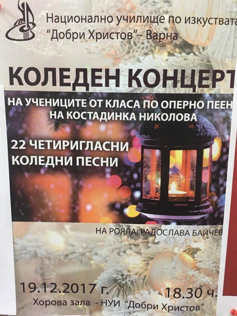 КУЛТУРА ВСЕКИ ДЕН Коледен концерт на вокална формация Канцоне