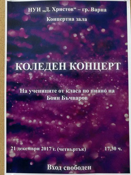КУЛТУРА ВСЕКИ ДЕН Kлавирен коледен концерт