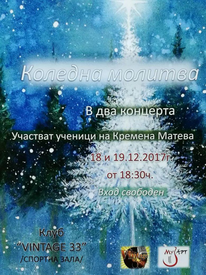 КУЛТУРА ВСЕКИ ДЕН Коледна молитва