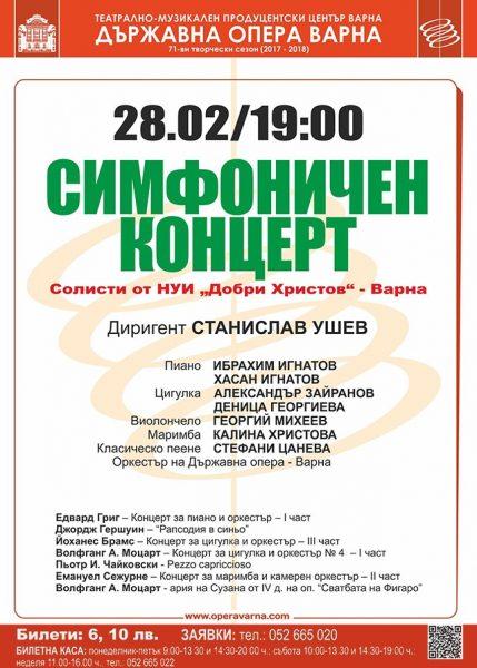 КУЛТУРА ВСЕКИ ДЕН Симфоничен концерт със солисти от Национално училище по изкуствата