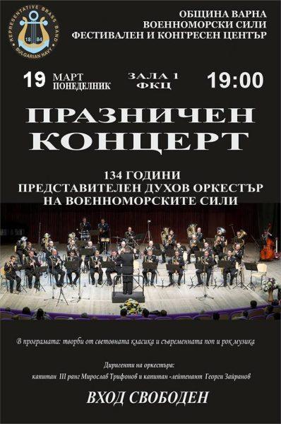 КУЛТУРА ВСЕКИ ДЕН 134 години Представителен духов оркестър