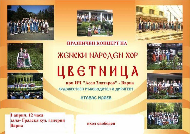 КУЛТУРА ВСЕКИ ДЕН Празничен концерт на хор Цветница