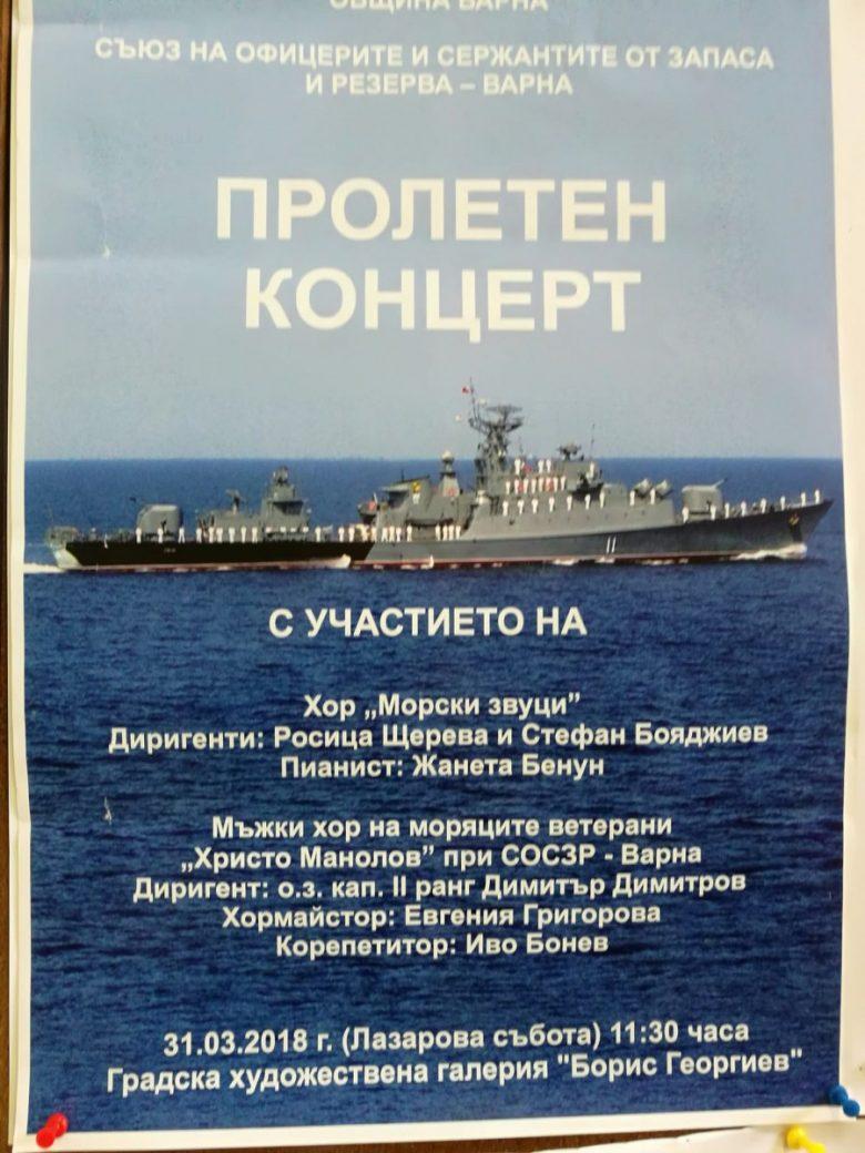 КУЛТУРА ВСЕКИ ДЕН Хоров пролетен концерт