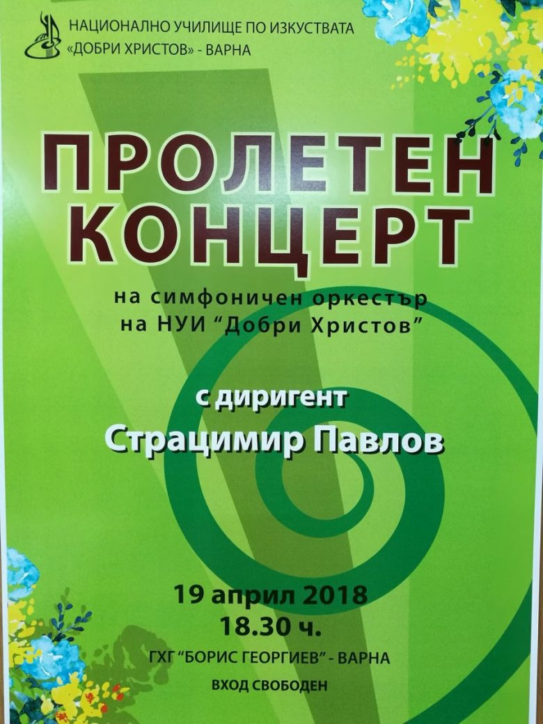 КУЛТУРА ВСЕКИ ДЕН Симфоничен пролетен концерт