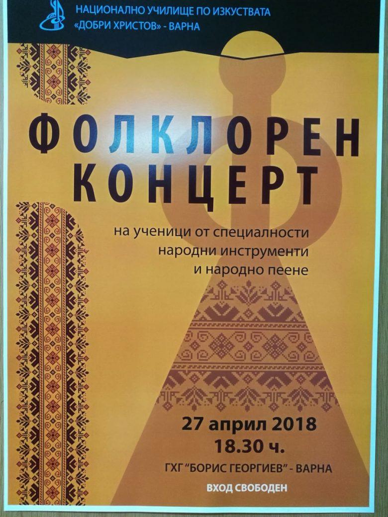 КУЛТУРА ВСЕКИ ДЕН Годишен фолклорен концерт