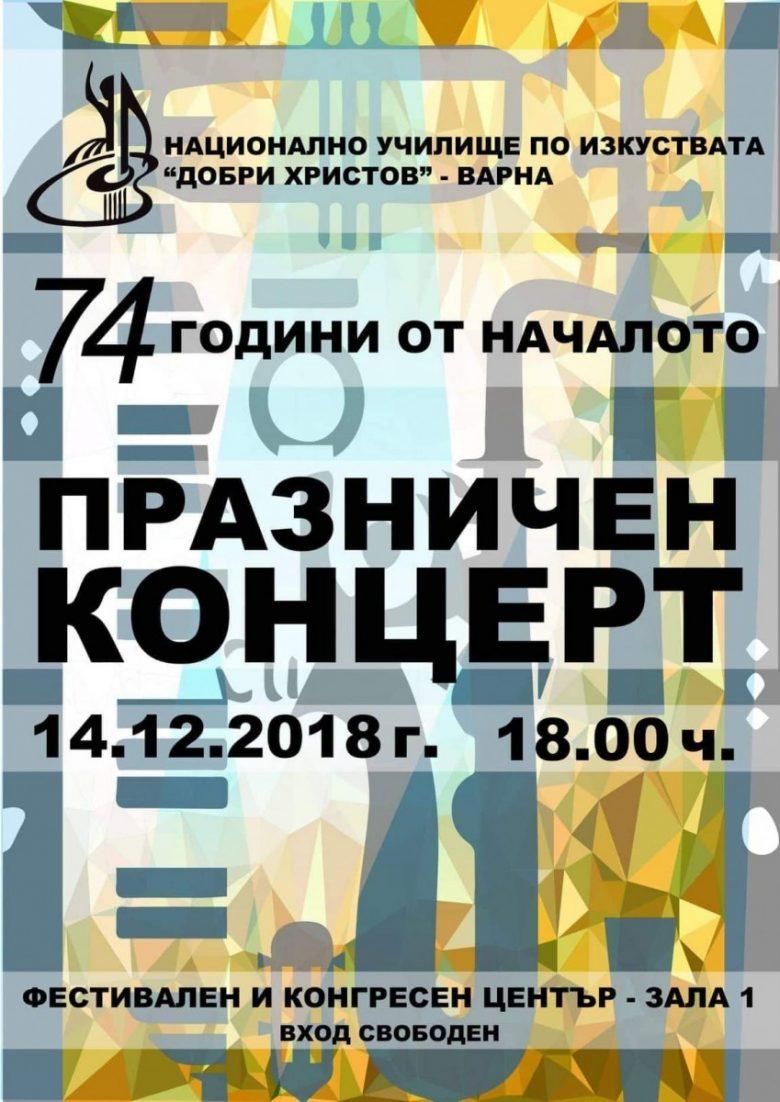 КУЛТУРА ВСЕКИ ДЕН Празничен концерт на Национално училище по изкуствата
