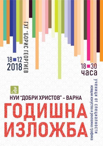 КУЛТУРА ВСЕКИ ДЕН Годишна изложба на Национално училище по изкуствата
