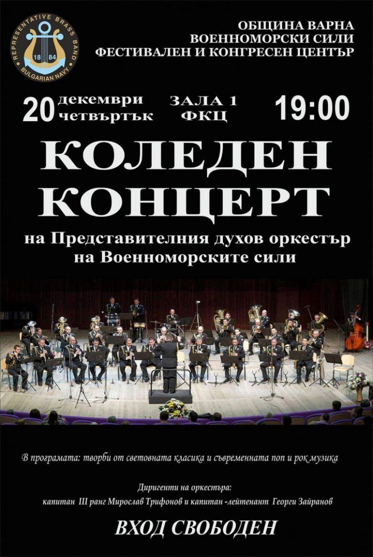 КУЛТУРА ВСЕКИ ДЕН Коледен концерт на Представителен духов оркестър на ВМС