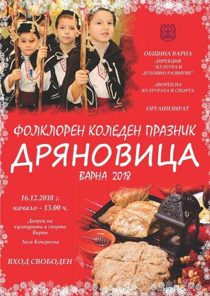 КУЛТУРА ВСЕКИ ДЕН Фолклорен коледен празник Дряновица