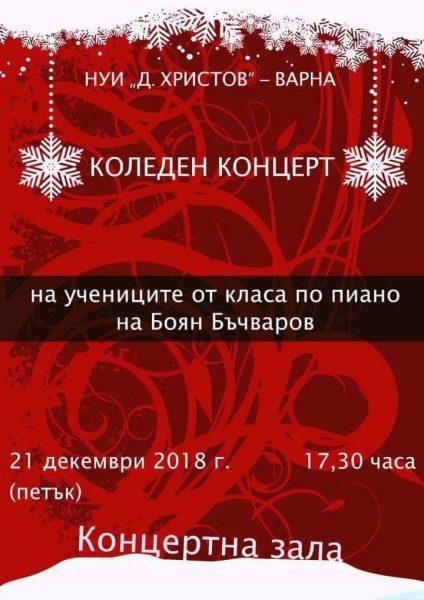 КУЛТУРА ВСЕКИ ДЕН Коледен концерт на учениците на Боян Бъчваров