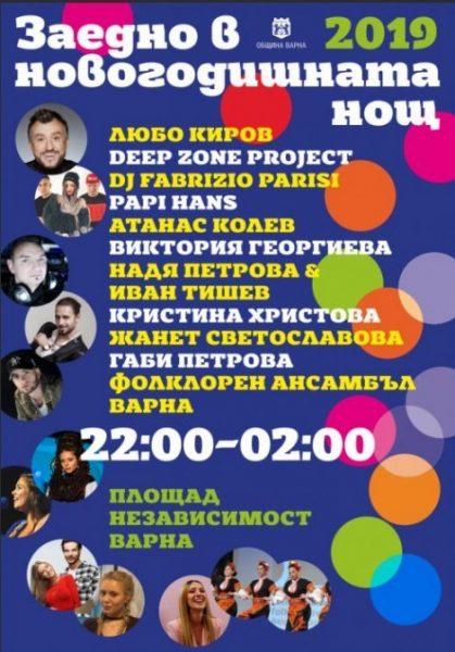 КУЛТУРА ВСЕКИ ДЕН Голям концерт в Новогодишната нощ