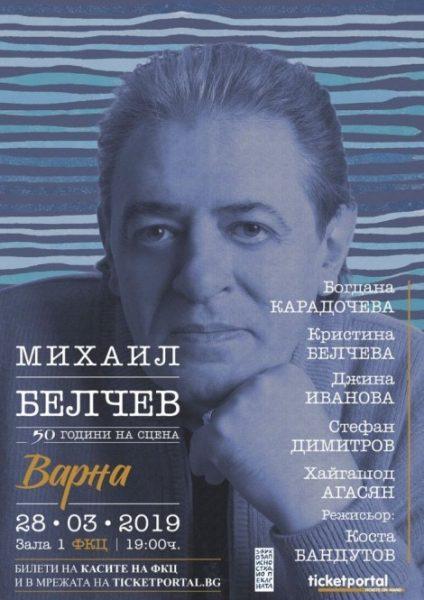 КУЛТУРА ВСЕКИ ДЕН Михаил Белчев - Юбилеен концерт