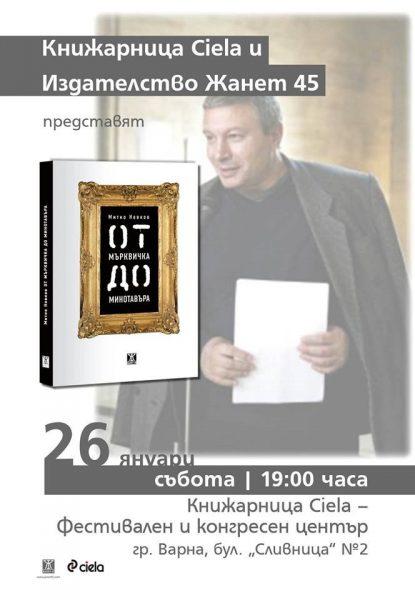 КУЛТУРА ВСЕКИ ДЕН Премиера на книгата на Новков