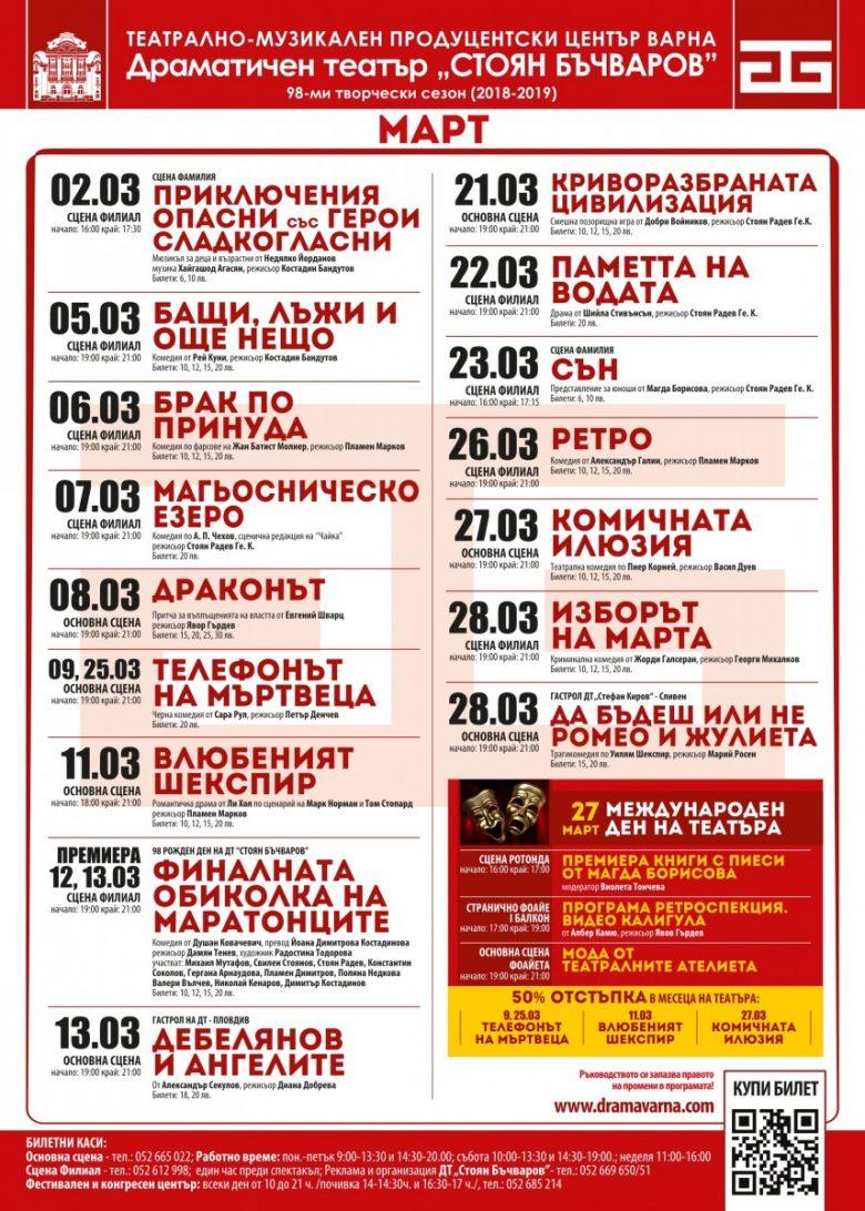 КУЛТУРА ВСЕКИ ДЕН Програма Драматичен театър Варна март