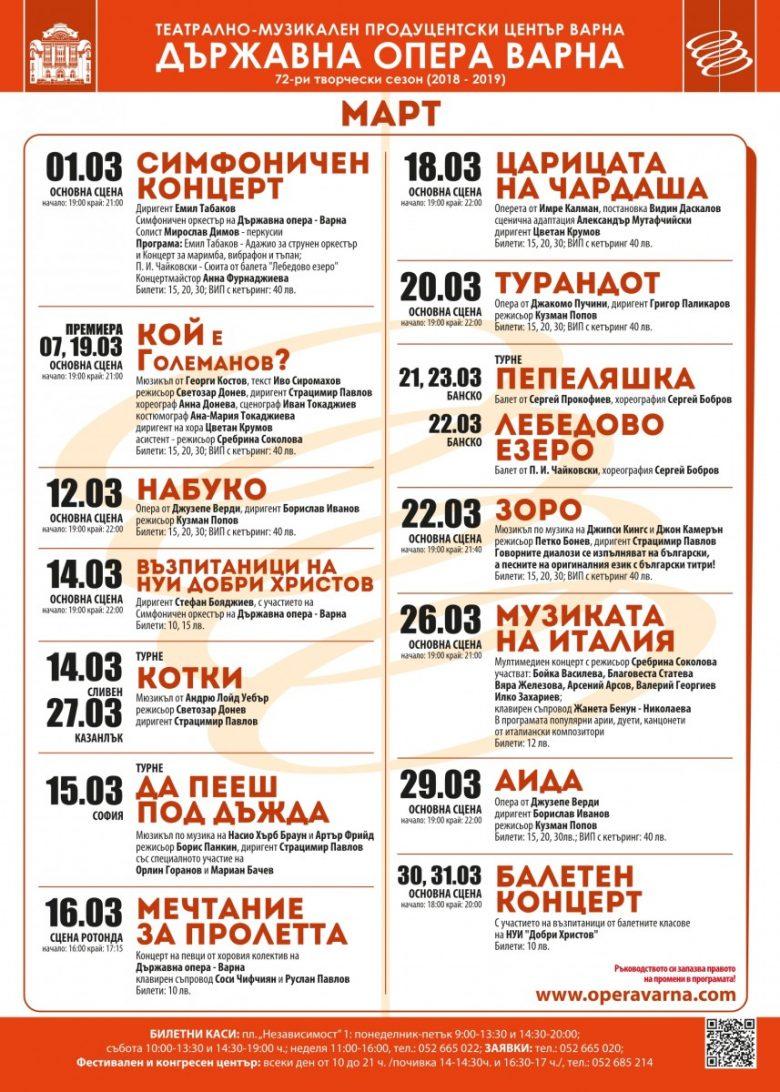 КУЛТУРА ВСЕКИ ДЕН Програма Държавна опера Варна март