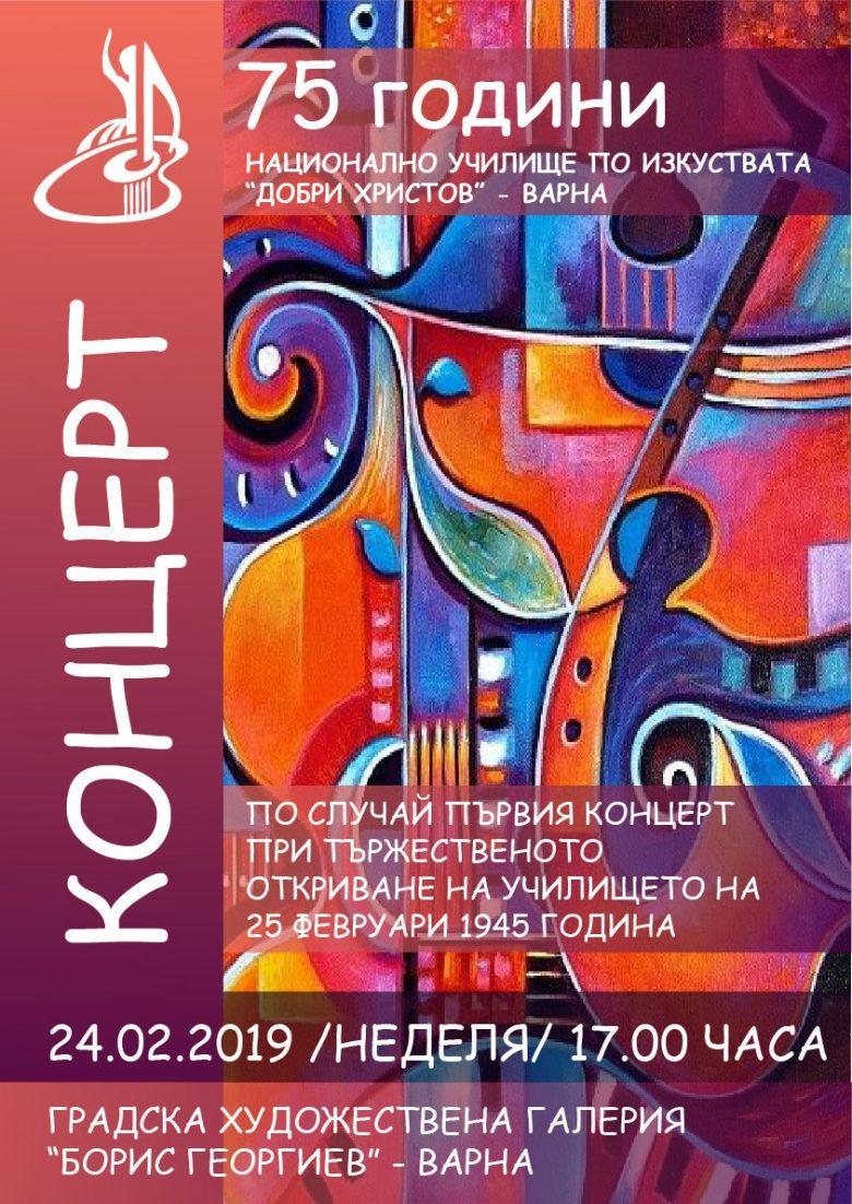 КУЛТУРА ВСЕКИ ДЕН Концерт 75 години Национално училище по изкуствата