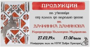 КУЛТУРА ВСЕКИ ДЕН Продукция на учениците на Дафинка Дамянова