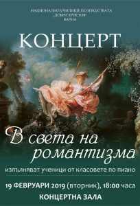 КУЛТУРА ВСЕКИ ДЕН В света на Романтизма