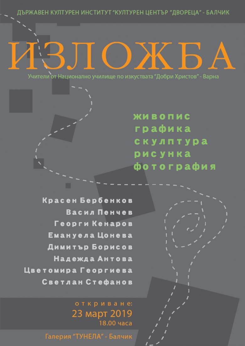 КУЛТУРА ВСЕКИ ДЕН Изложба на преподаватели