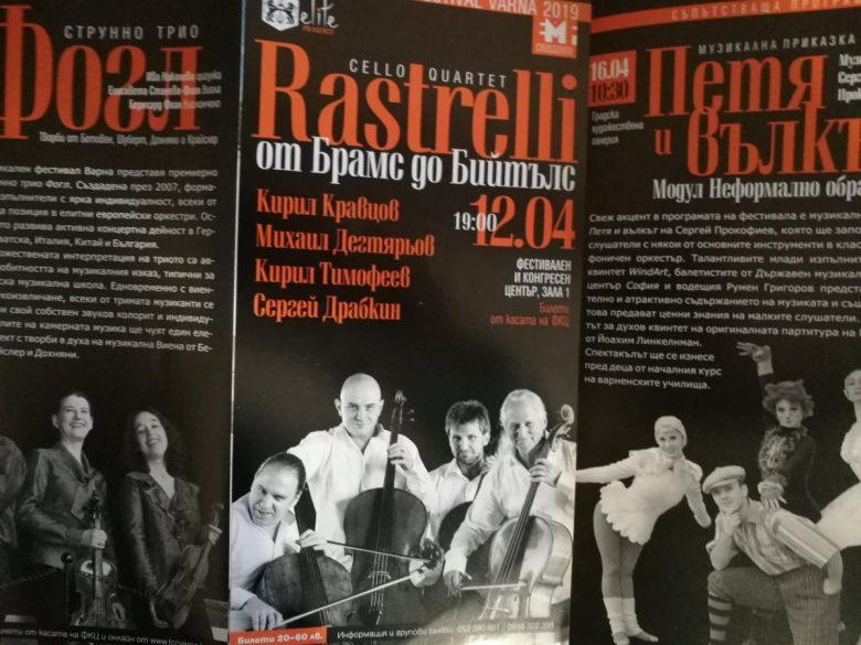 КУЛТУРА ВСЕКИ ДЕН XVI Европейски музикален фестивал