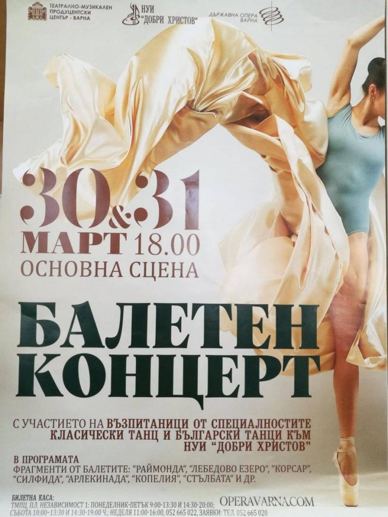 КУЛТУРА ВСЕКИ ДЕН Балетен концерт на НУИ Добри Христов