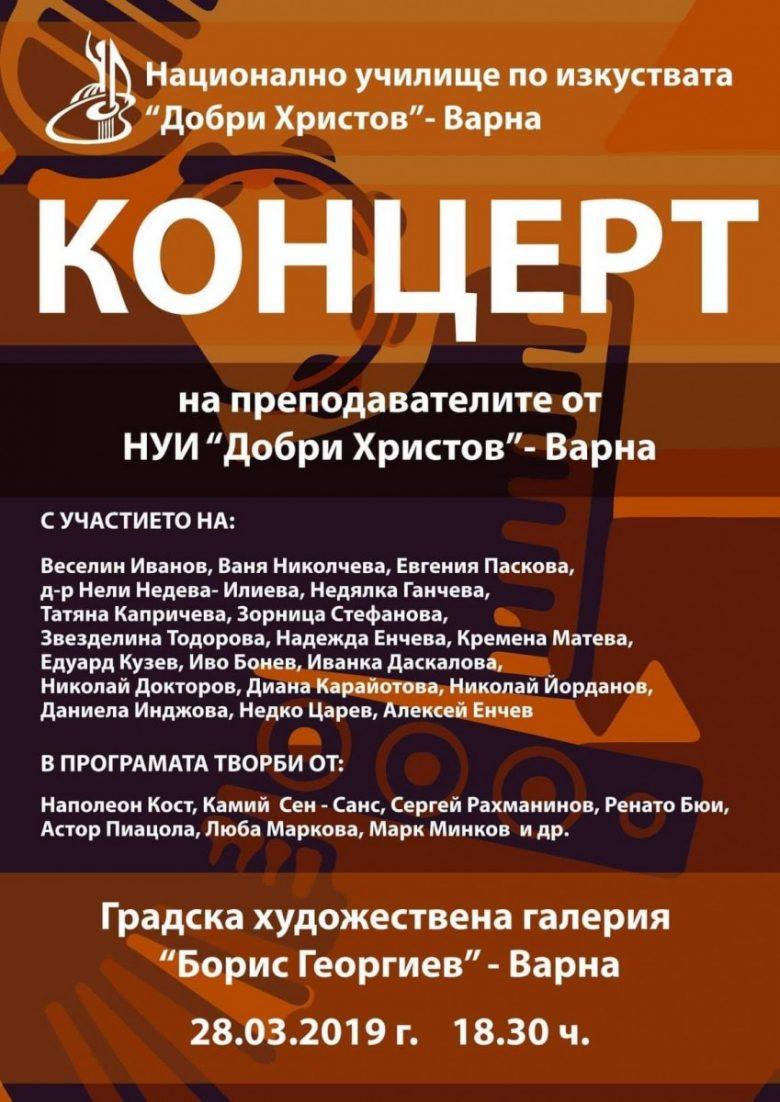 КУЛТУРА ВСЕКИ ДЕН Концерт на учителите от НУИ Добри Христов