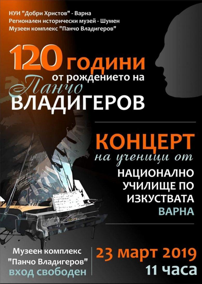 КУЛТУРА ВСЕКИ ДЕН Концерт на НУИ Добри Христов в Шумен