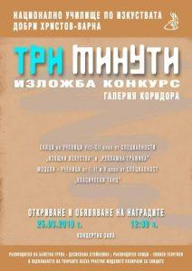 КУЛТУРА ВСЕКИ ДЕН Три минути - Изложба конкурс