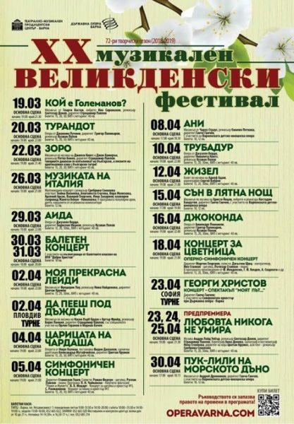 КУЛТУРА ВСЕКИ ДЕН XX Великденски музикален фестивал - Варна 2019