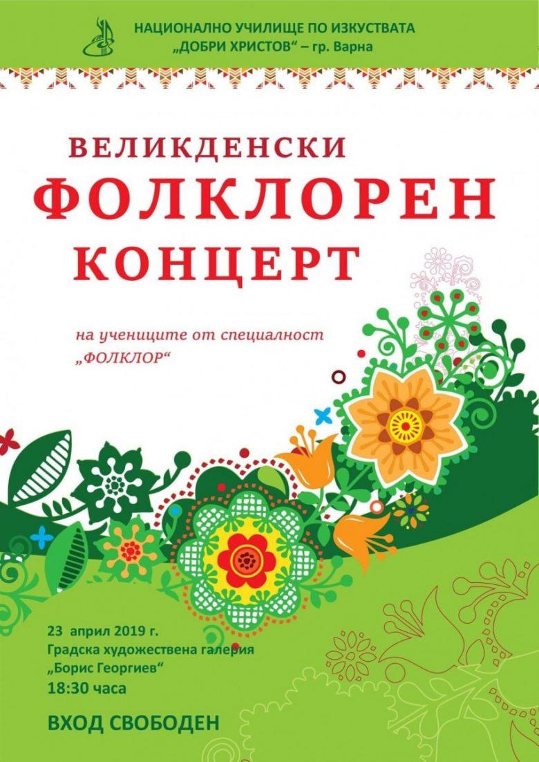 КУЛТУРА ВСЕКИ ДЕН Великденски фолклорен концерт