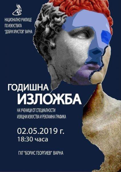 КУЛТУРА ВСЕКИ ДЕН Годишна изложба