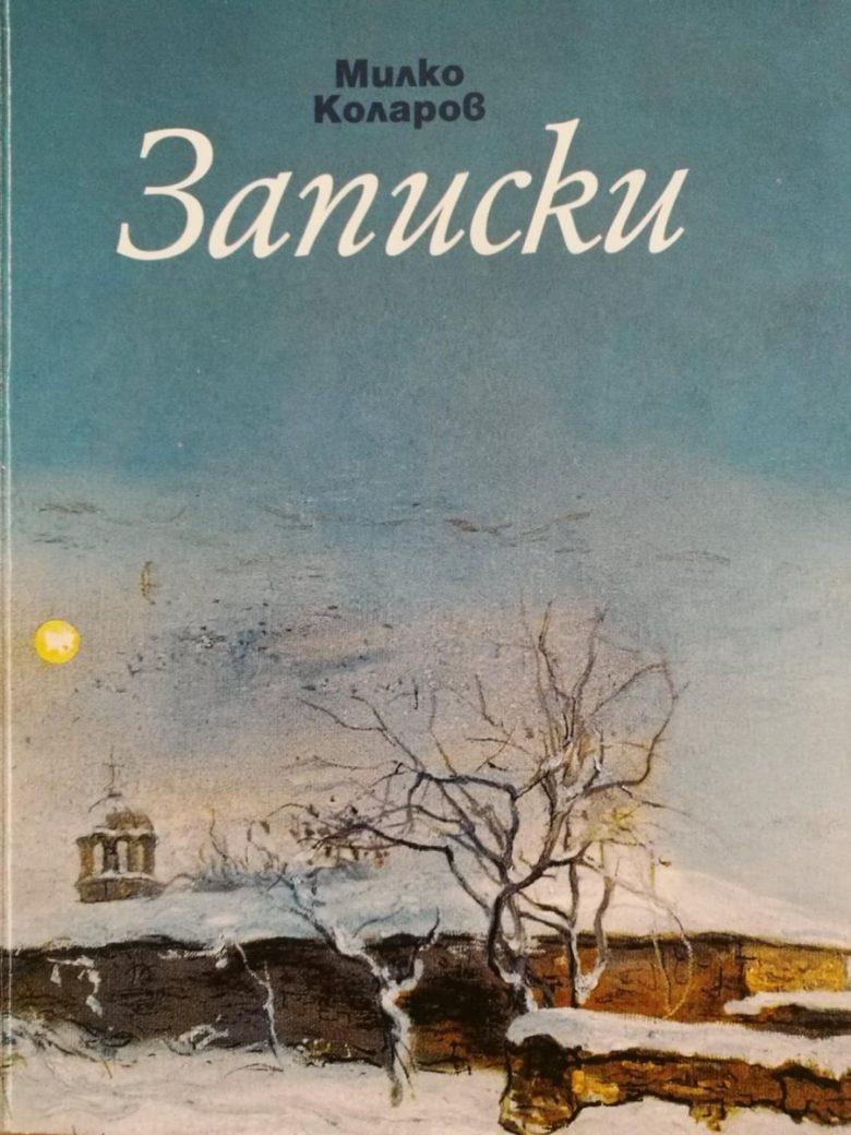 КУЛТУРА ВСЕКИ ДЕН Новата книга на професор Милко Коларов първа част