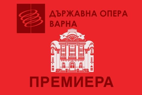 КУЛТУРА ВСЕКИ ДЕН Предпремиери на Княз Игор