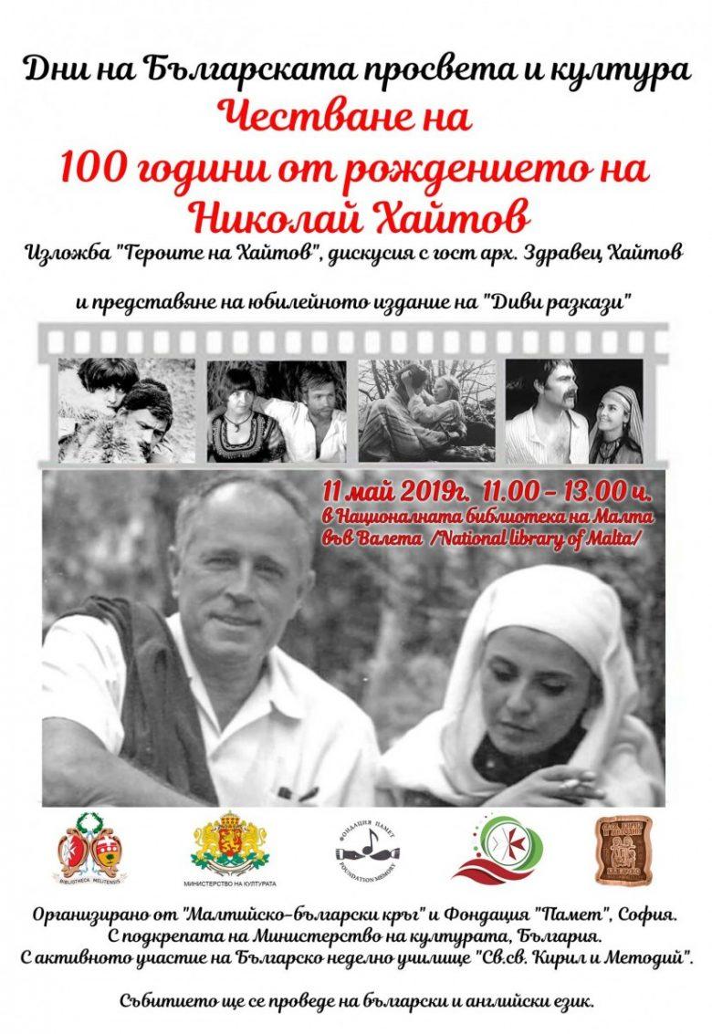 КУЛТУРА ВСЕКИ ДЕН Честване на 100 години от рождението на Николай Хайтов