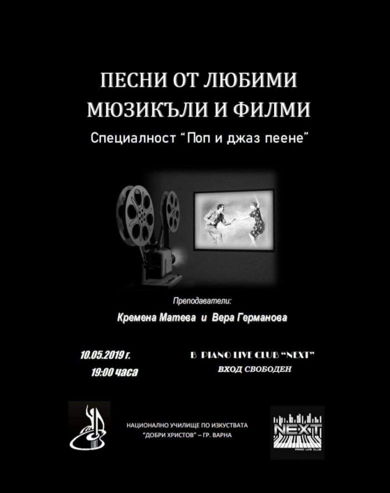КУЛТУРА ВСЕКИ ДЕН Песни от любими мюзикъли и филми