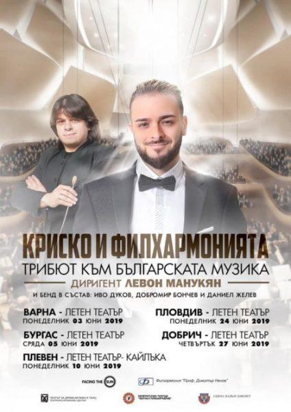 КУЛТУРА ВСЕКИ ДЕН Юнско турне на Криско и Филхармонията