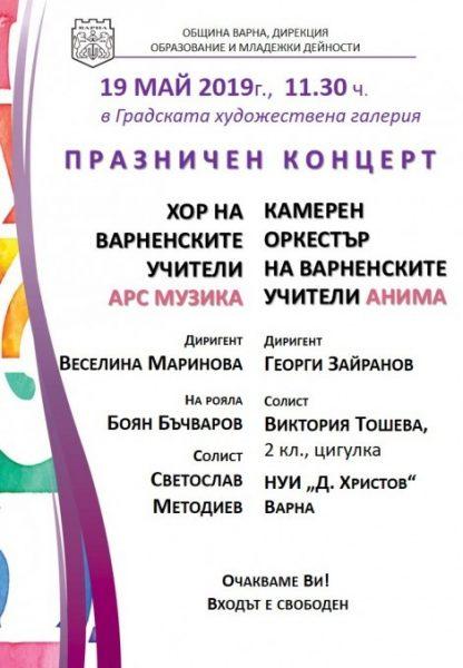 КУЛТУРА ВСЕКИ ДЕН Празничен концерт на Хор и Оркестър на Варненските учители