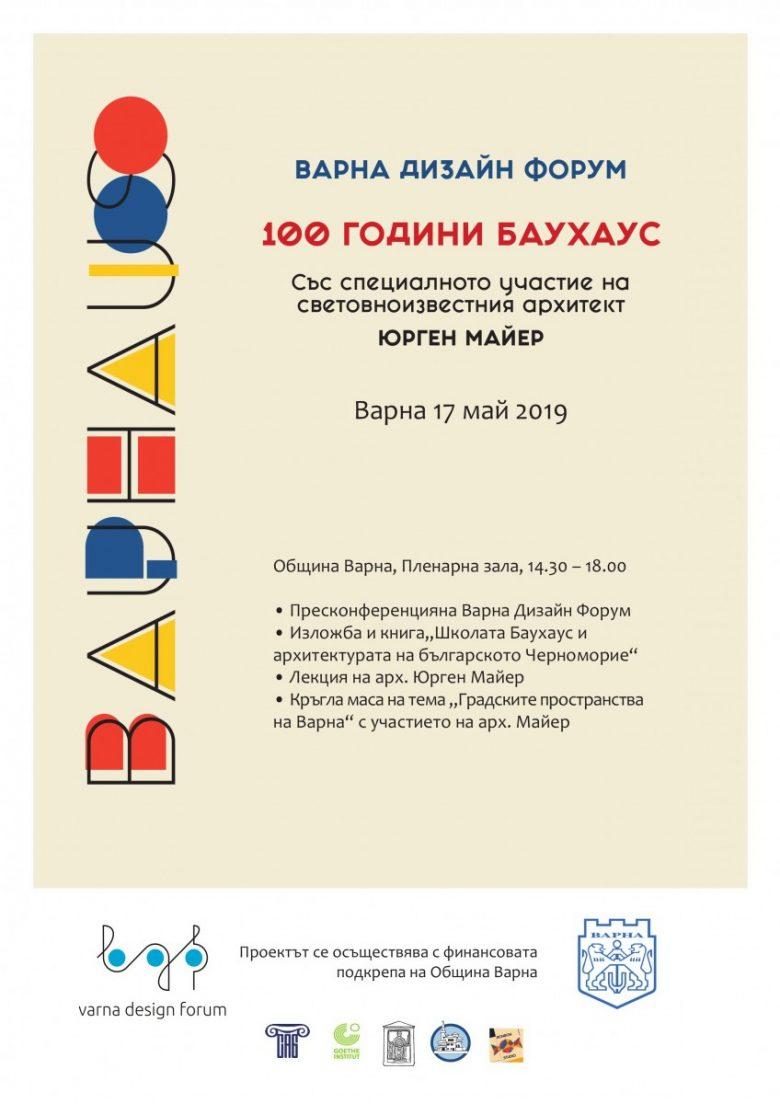 КУЛТУРА ВСЕКИ ДЕН Баухаус и Архитектурата на българското черноморие
