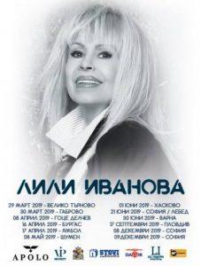 КУЛТУРА ВСЕКИ ДЕН Концерт на Лили Иванова във Варна