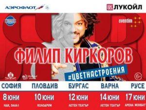 КУЛТУРА ВСЕКИ ДЕН Мега турне и шоу на Филип Киркоров