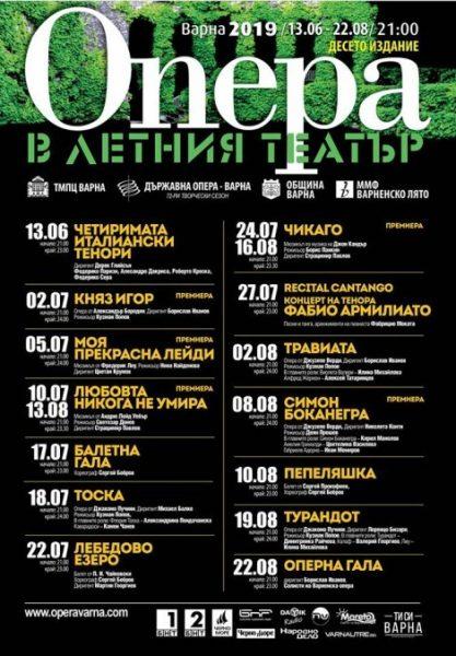 КУЛТУРА ВСЕКИ ДЕН X ОПЕРА В ЛЕТНИЯ ТЕАТЪР - ВАРНА 2019