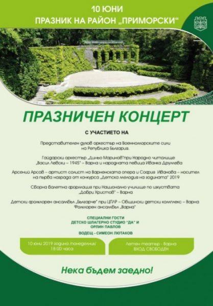 КУЛТУРА ВСЕКИ ДЕН Празничен концерт на район Приморски