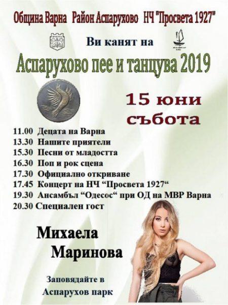 КУЛТУРА ВСЕКИ ДЕН Концерт Аспарухово пее и танцува