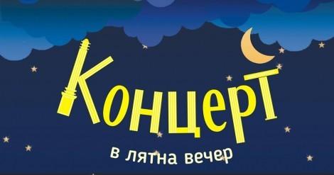 КУЛТУРА ВСЕКИ ДЕН Концерт в лятна вечер
