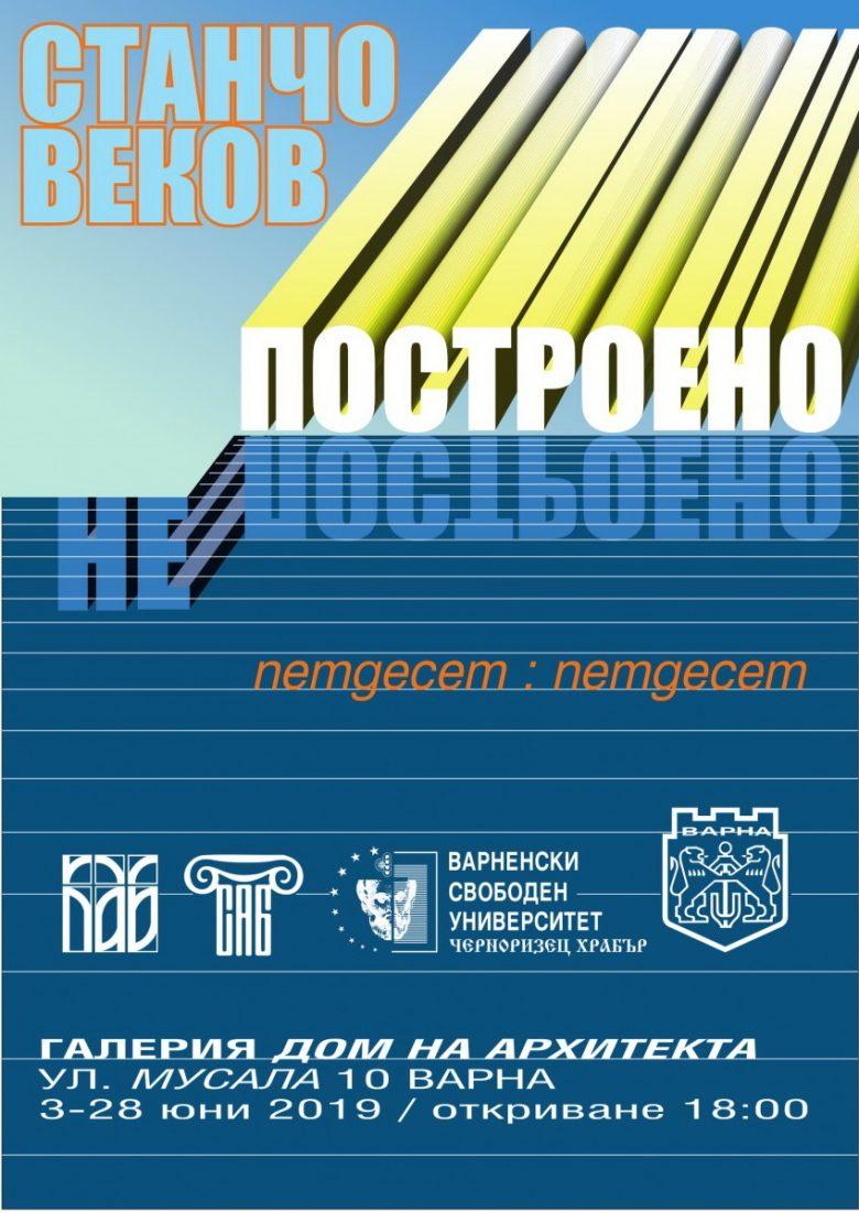 КУЛТУРА ВСЕКИ ДЕН Ретроспективна изложба на архитект Веков