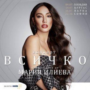 КУЛТУРА ВСЕКИ ДЕН Концертно представяне - Новият албум на Мария Илиева