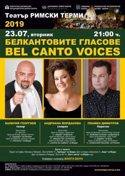 КУЛТУРА ВСЕКИ ДЕН Концерт - Белкантовите гласове